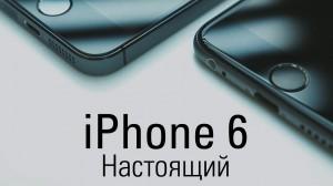 L'iPhone 6 en vidéo russe